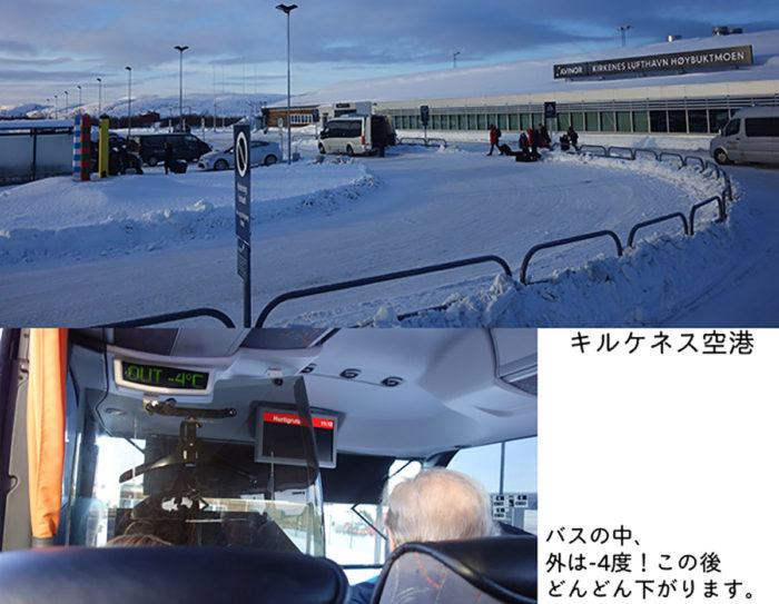 Kirkenes キルケネス空港 バスで市外へ